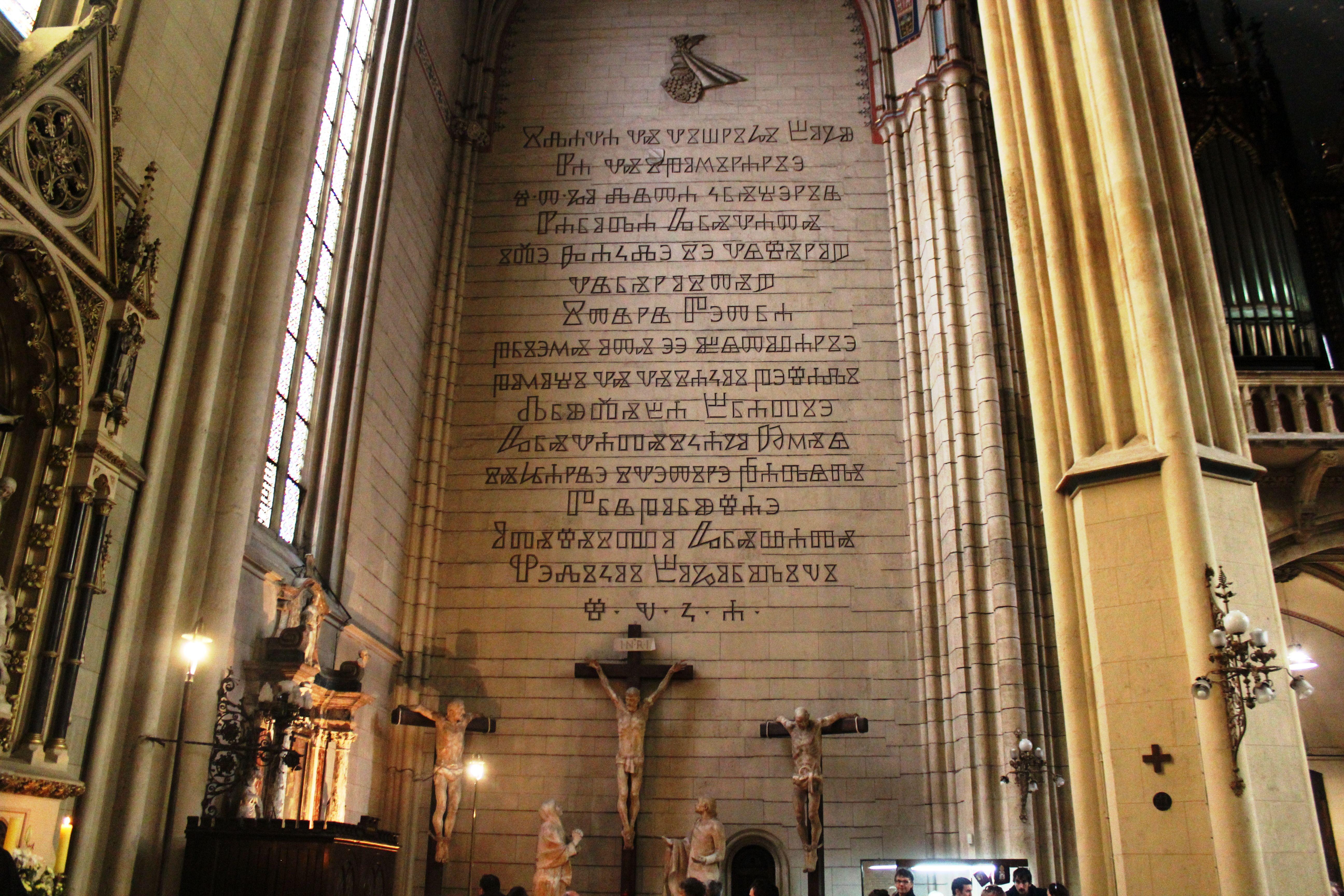Zagreb Cathedral Interior Ten Commandments Zagreb Zagreb Croatia Croatia