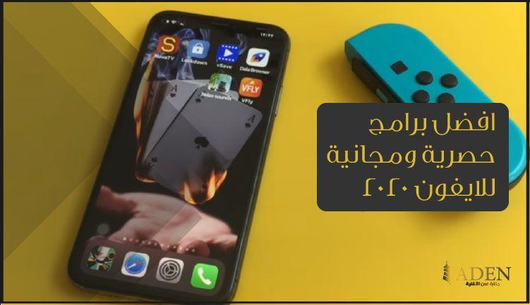 افضل برامج حصرية ومجانية للايفون 2020 برامج تستحق ان تكون على هاتفك Electronic Products Phone Electronics