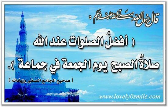 أفضل الصلوات فضل يوم الجمعة حديث شريف Arabic Calligraphy Calligraphy