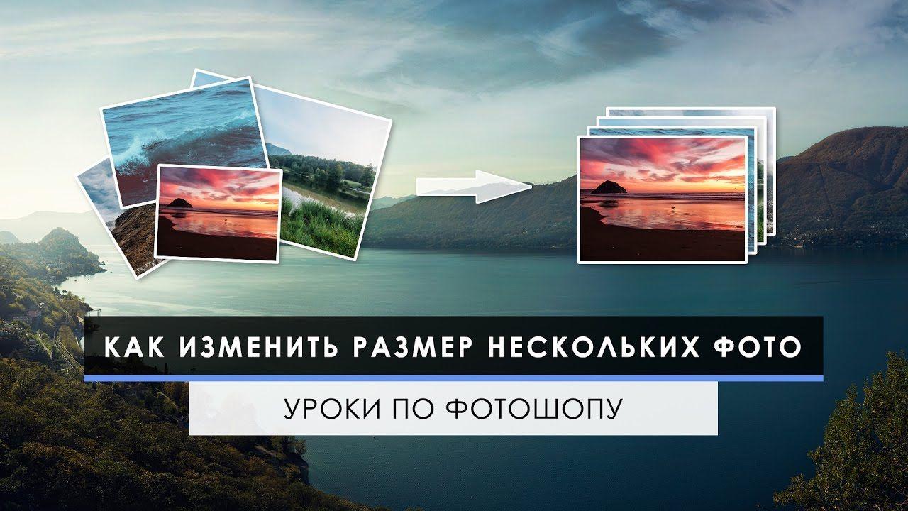 Как изменить размер сразу нескольких фотографий | Фотографии