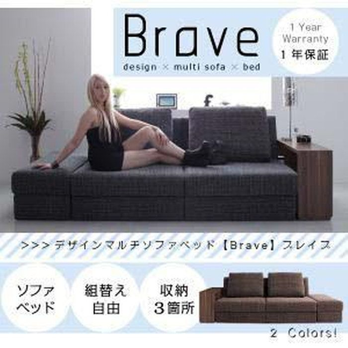 デザインマルチソファベッド【Brave】ブレイブ