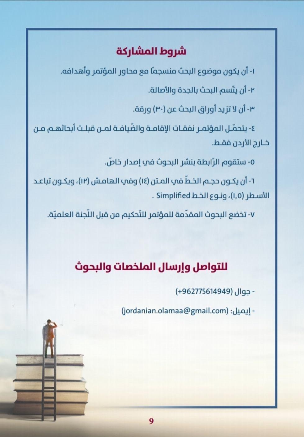 مؤتمر الدراسات المستقبلية في العلوم الش رعي ة الأردن 6 7 7 2021 الدراسات المستقبلية في العلوم الش رعي ة مستقب لات الأم ة Ugs