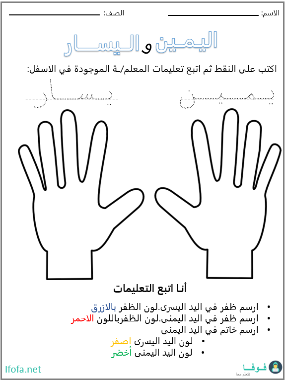 Left And Right 2 Teaching Method Arabic Worksheets Preschool Activities