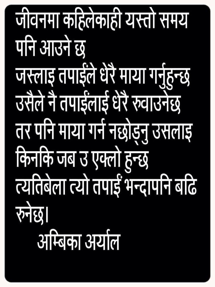A True Quote In Nepali Quotes True Quotes Nepali Love Quotes Nepali Love Quotes Friendship Day Quotes True Quotes