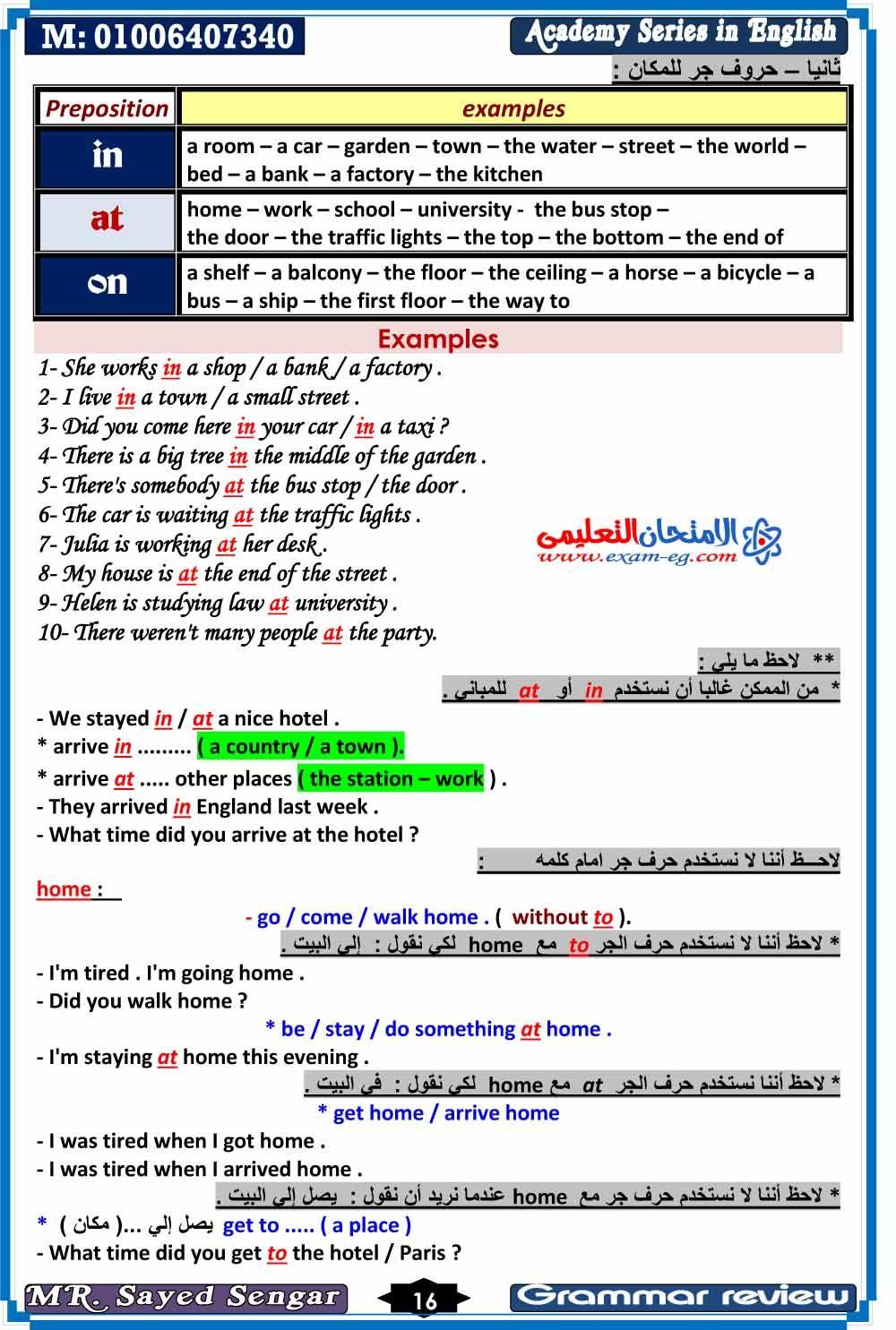 قواعد اللغة الانجليزية اسهل طريقة English Vocabulary Words Learn English Words Learn English