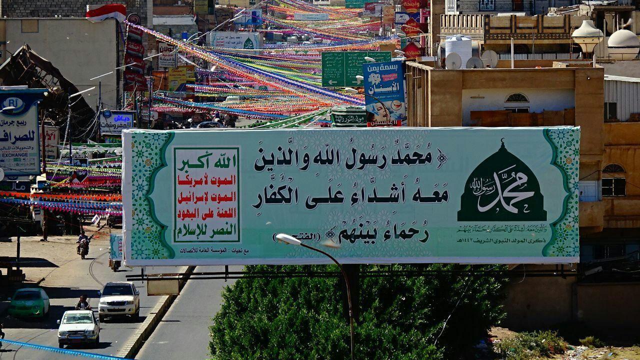 شاهد بالصور استعدادات واسعة للاحتفاء بالمولد النبوي الشريف في صعدة Highway Signs Broadway Shows Yemen