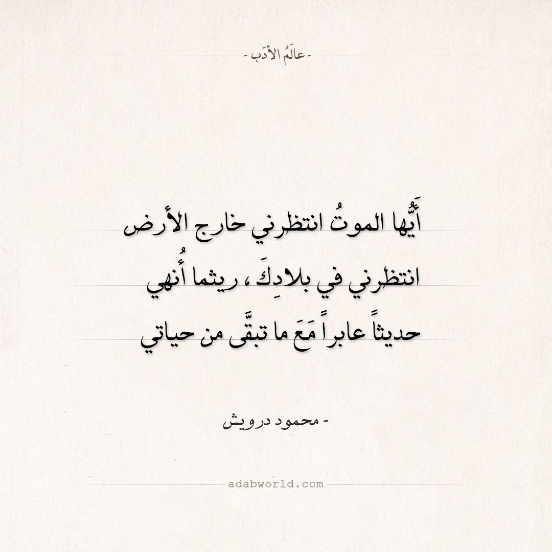 اقتباسات محمود درويش أ يها الموت انتظرني عالم الأدب Quotes Arabic Quotes Love Quotes