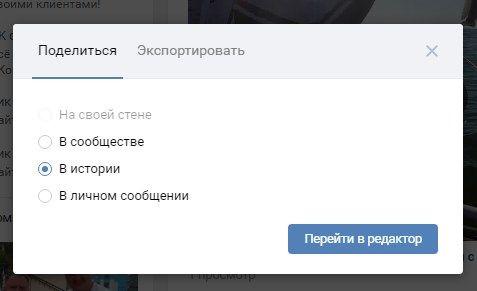 репост ВК