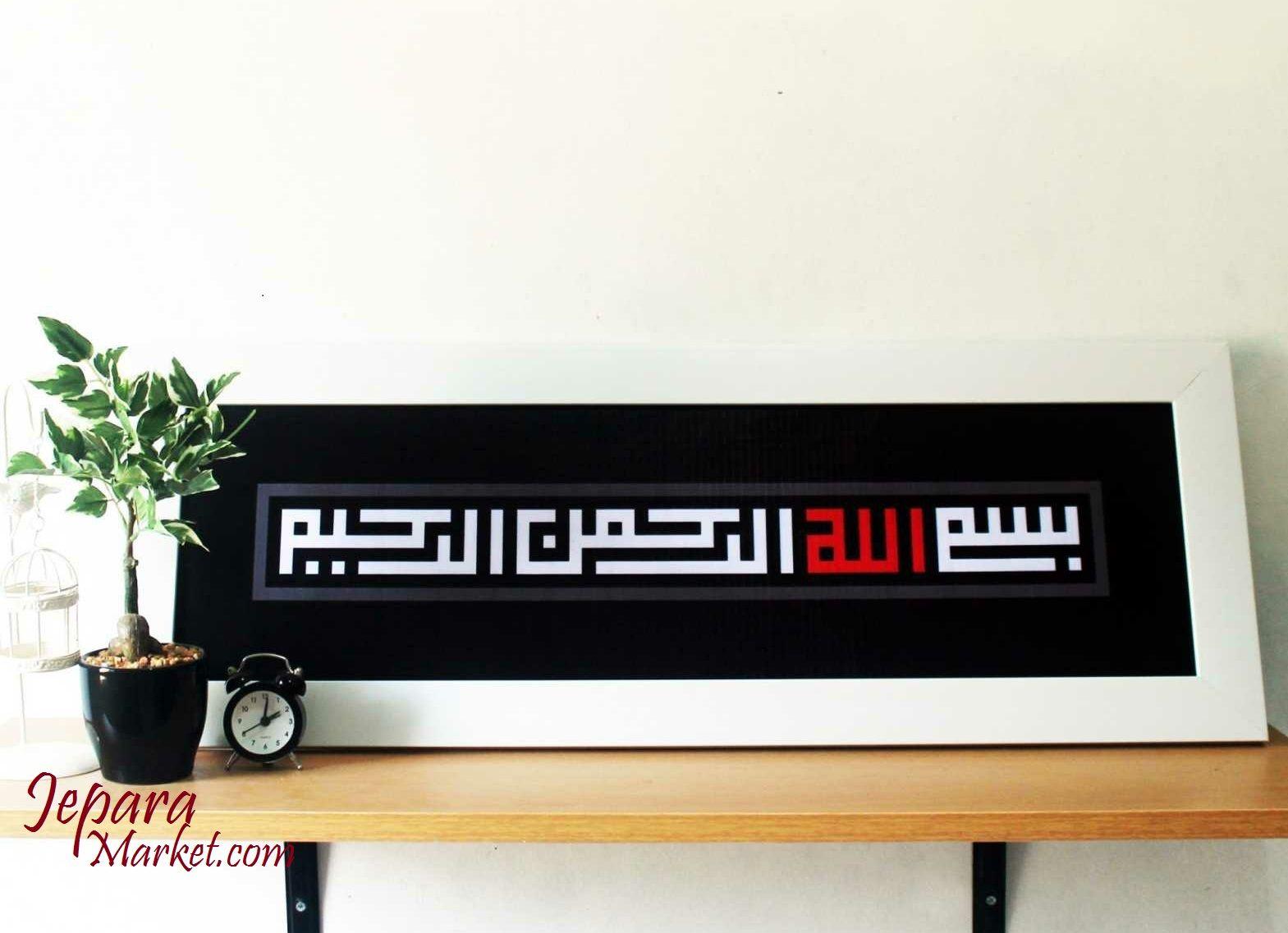 Kaligrafi Bismillah Minimalis (Dengan gambar) Kaligrafi