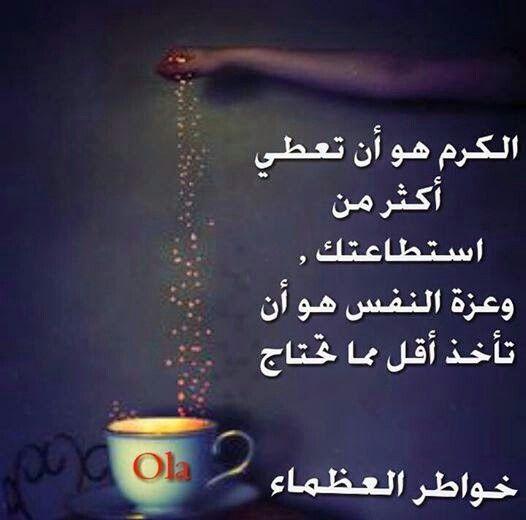 الكرم هو م Spiritual Words Islamic Phrases Words