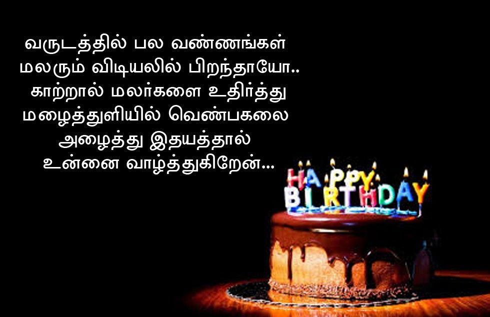 Birthday Wishes in Tamil lanuage | Happy Birthday Images | Happy
