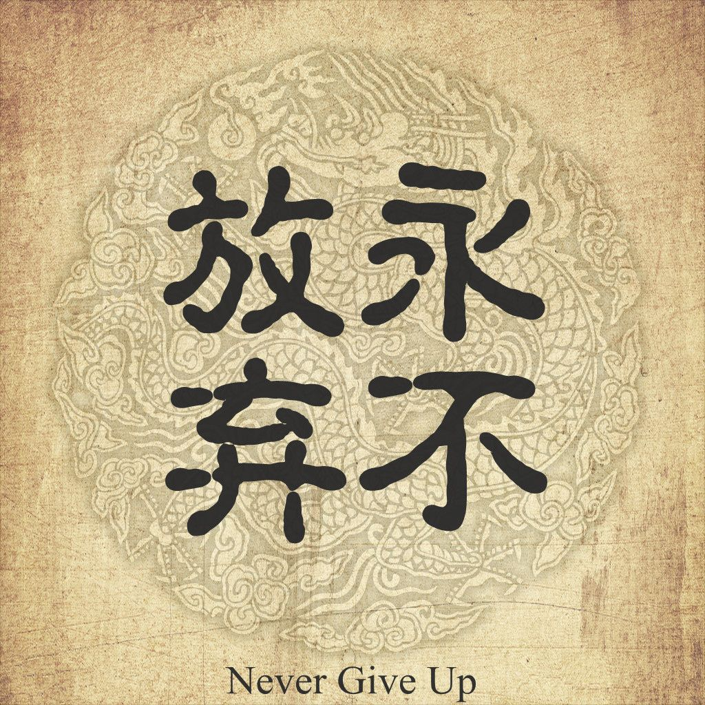 Chinese character tattoo never give up chinese tattoo symbols chinese character tattoo never give up biocorpaavc