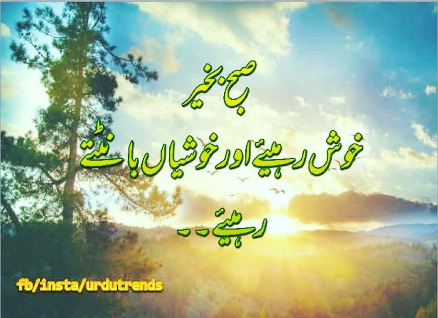 @morningquote #urdu #pakistanifashion #pakistani
