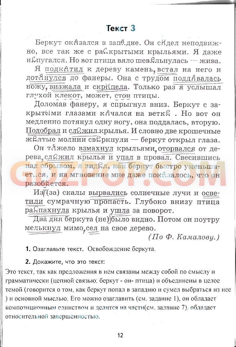 Гдз по русскому зеленина хохлова 4 класс 1 часть учебник для общеобразовательных учреждении
