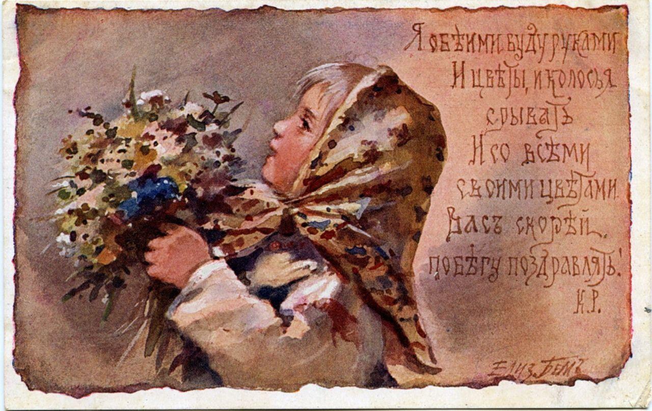дореволюционные открытки с днем рождения – Google Поиск ...