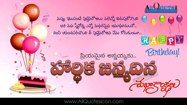 Outstanding Happy Birthday Greetings In Telugu Images Hd Pictures Best Wishes Personalised Birthday Cards Veneteletsinfo