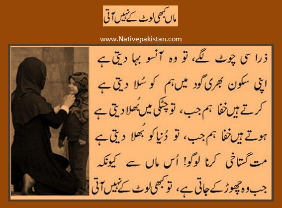 Image Result For Maa Urdu Poetry Happy Mother Day Quotes Happy Mothers Day Poem Mothers Day Poems