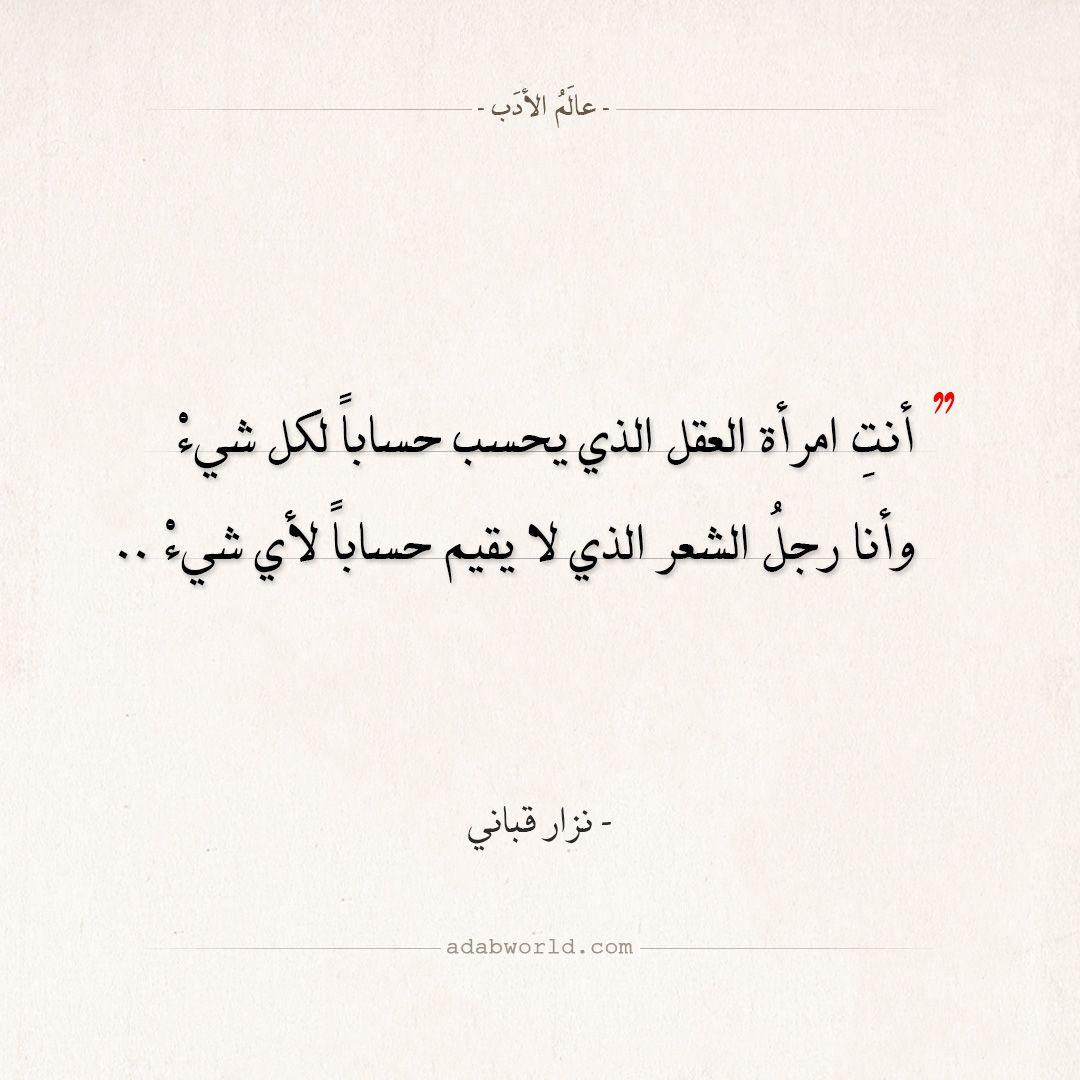 شعر نزار قباني إلى سيدة تصطنع الهدوء عالم الأدب Arabic Love Quotes Love Quotes Quotes