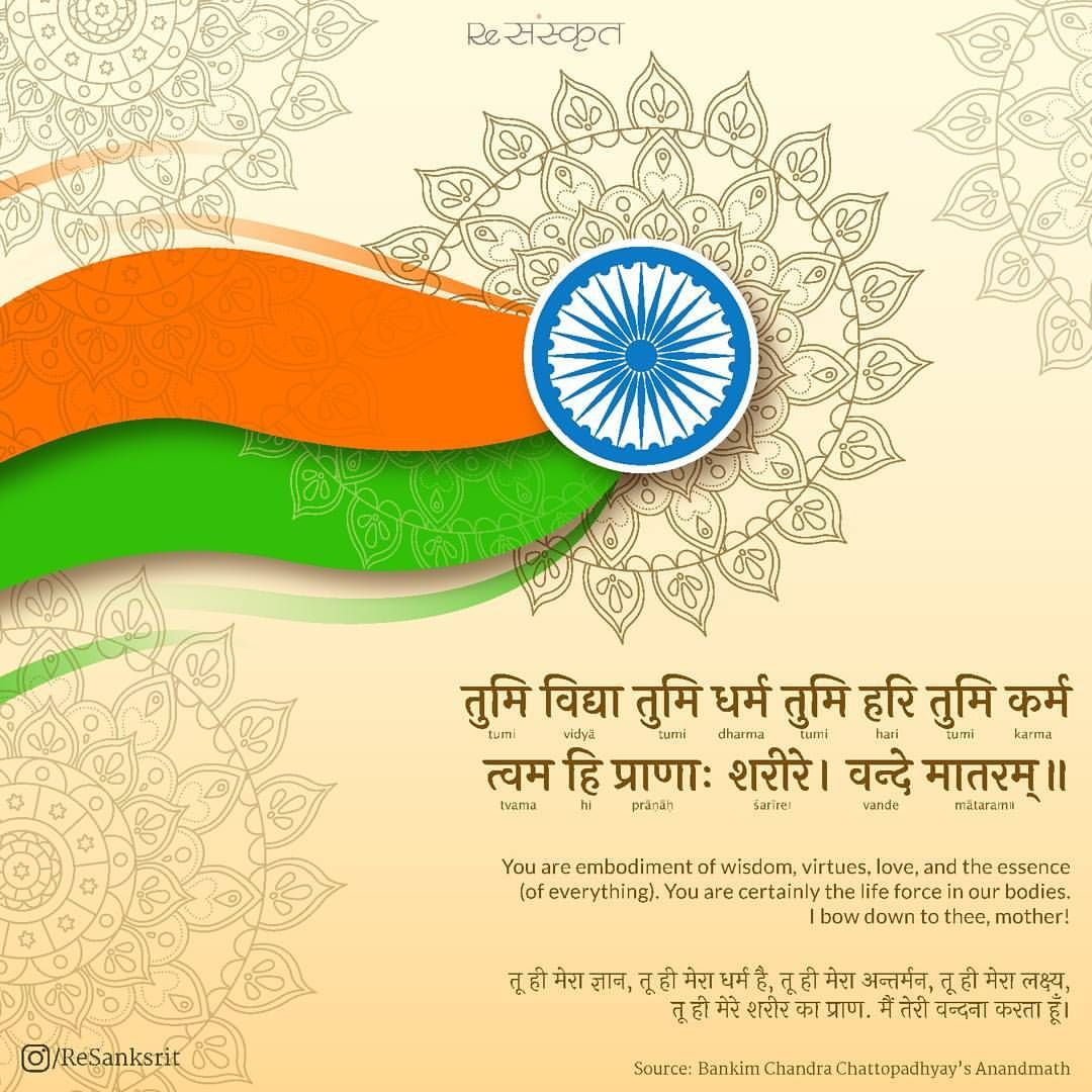 Resanskrit Wishes You A Very Happy Republic Day This Verse Is A Part Of The Song Vande Mat Happy Republic Day Republic Day Indian Happy Independence Day India