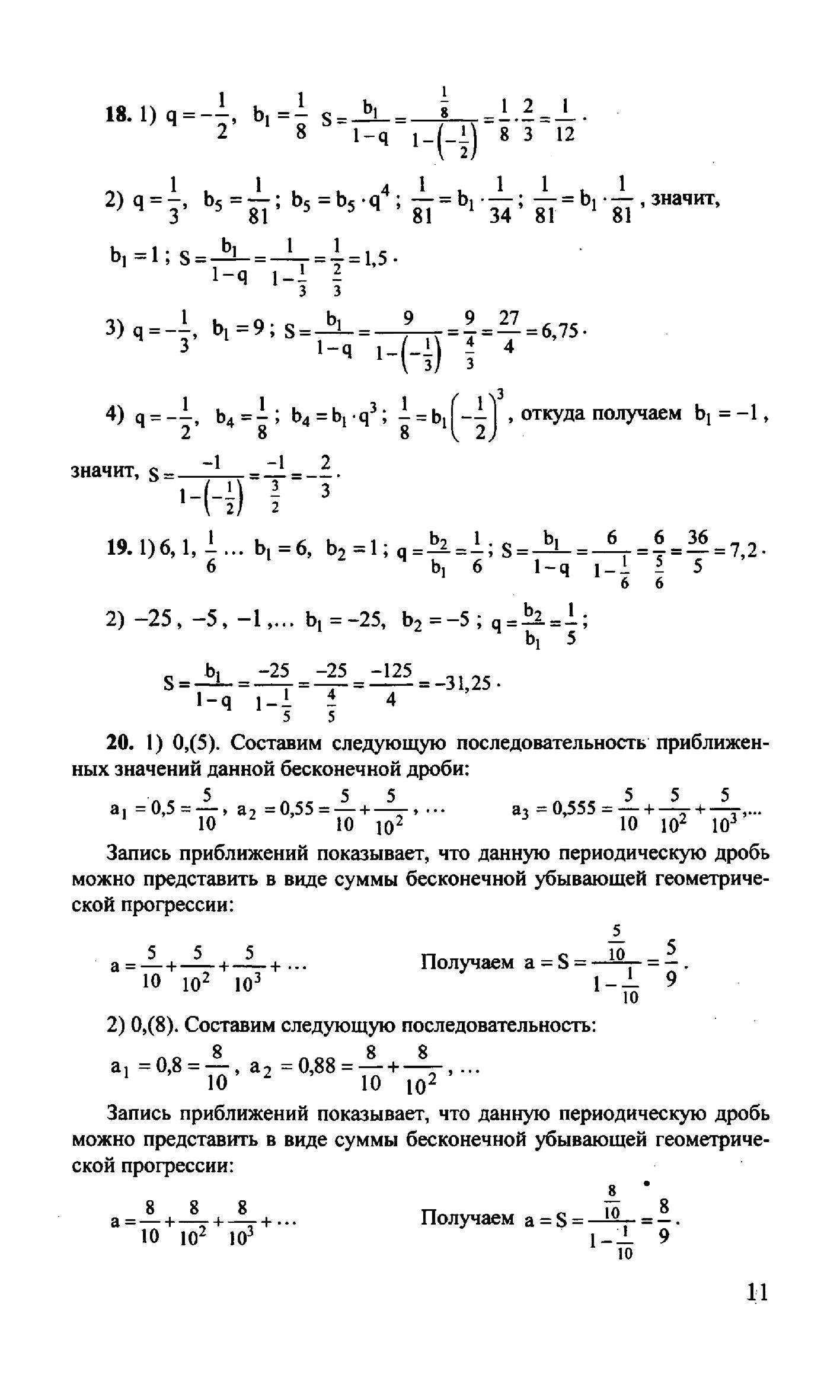Гдз без скачивания 10 класс алгебра о.в.макарова
