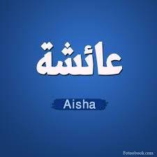 عائشة Aisha Tech Company Logos Company Logo Vimeo Logo