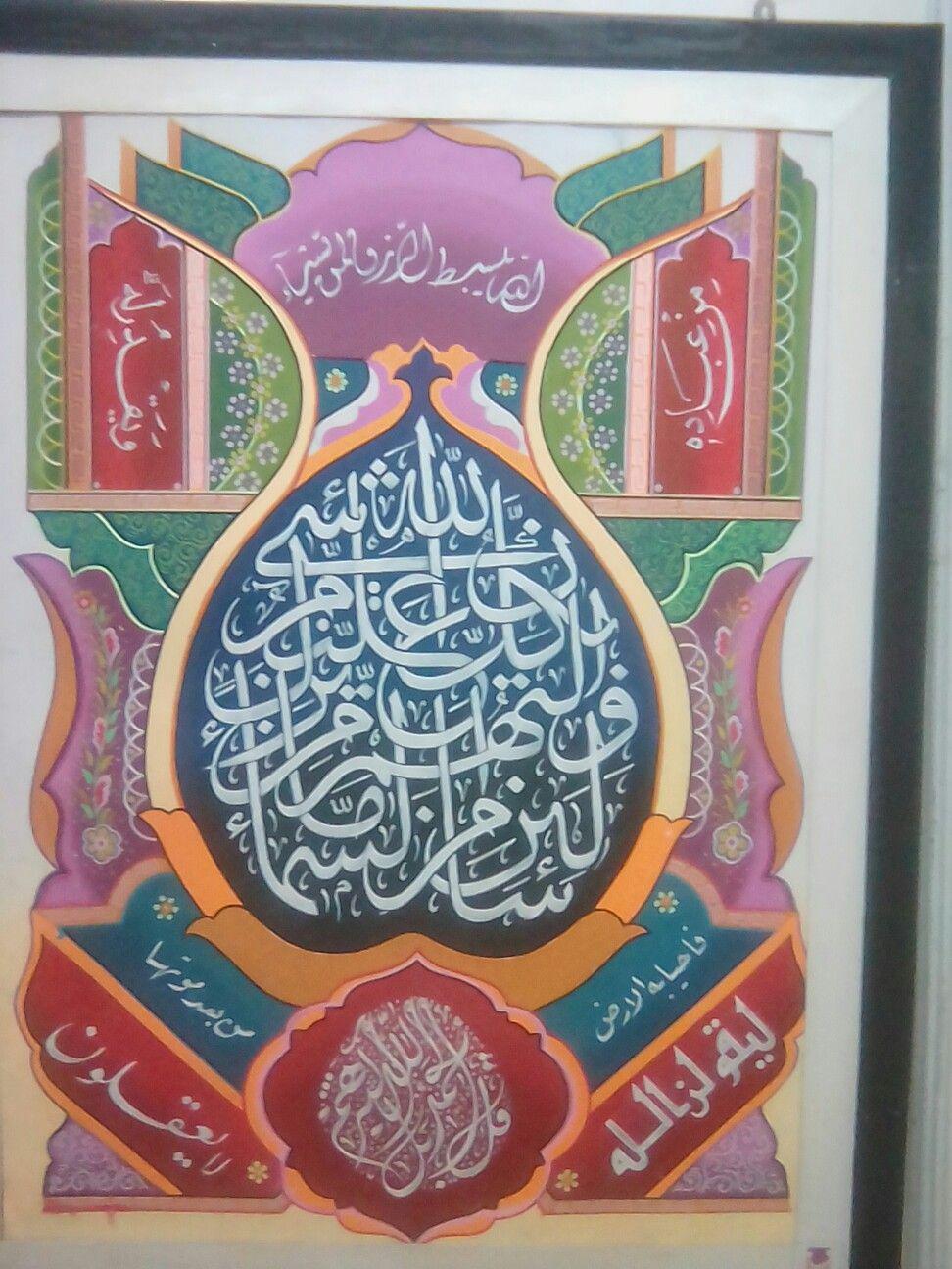 Khat Kaligrafi Dekorasi Gallery Islami Terbaru
