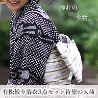 ARIMATSU-SHIBORI
