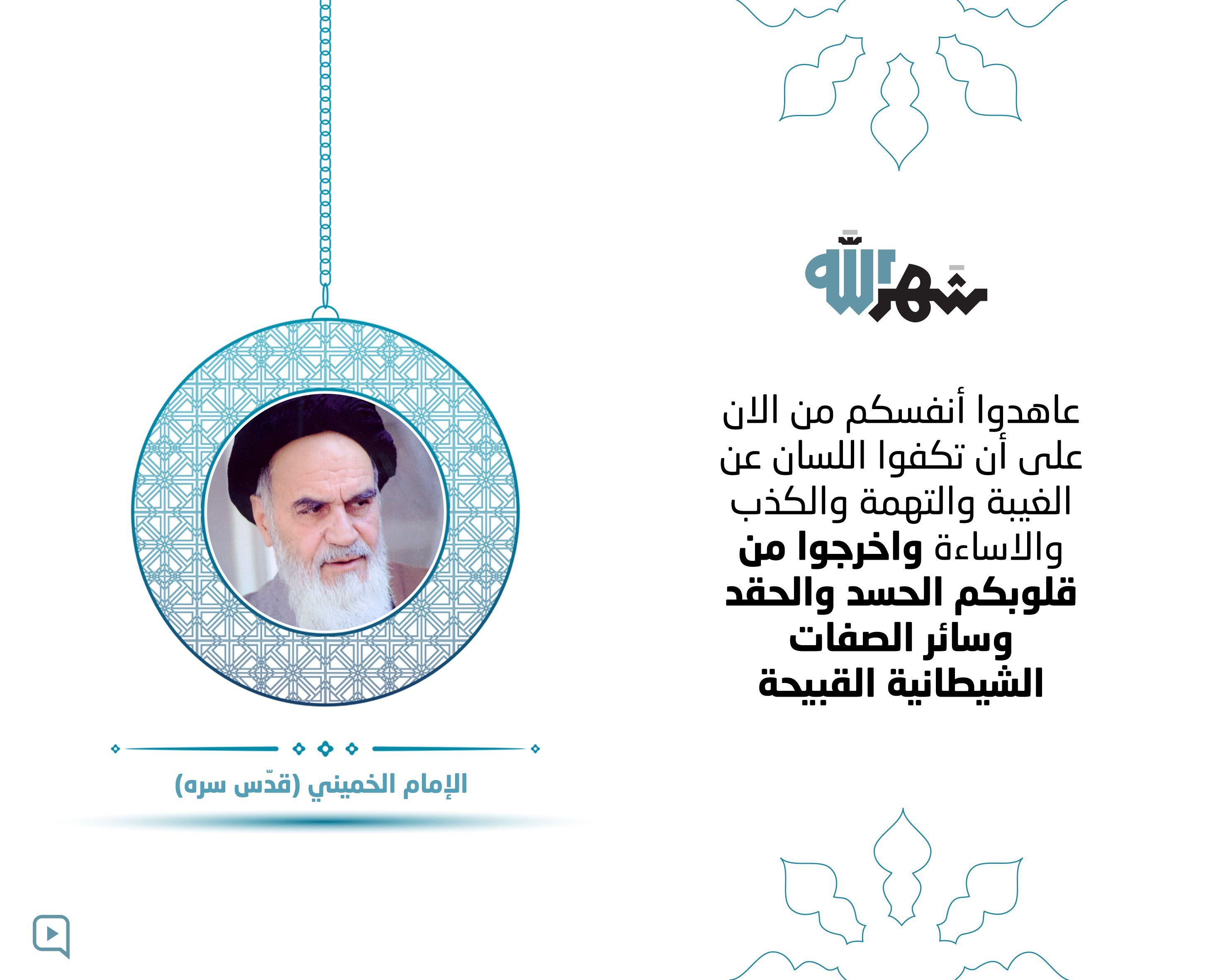 شهر رمضان الإمام الخوميني Movie Posters Poster Movies