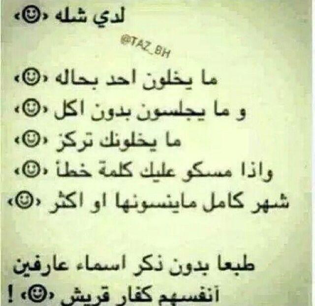اصدقائي Funny Picture Jokes Funny Words Funny Arabic Quotes