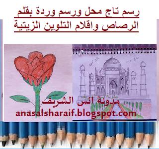 Drawing Taj Mahal And Red Flowers قسم الرسم رسم تاج محل ورسم وردة حمراء بقلم الرصاص العادي واقلام التلوين الزيتية Https Anasalshara Art Drawings Blog Posts