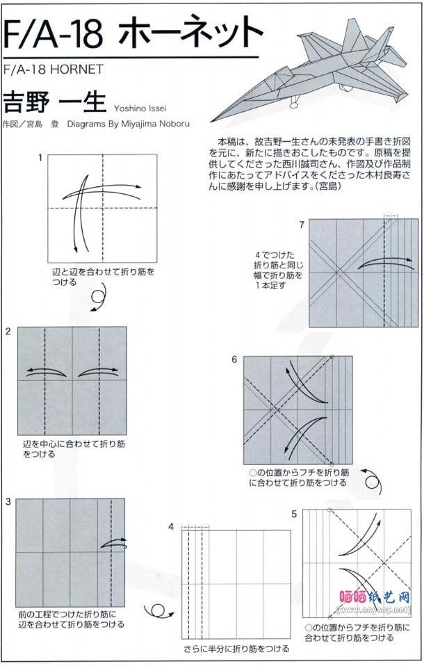 hornet fighter origami diagram 1 origami pinterest origami rh pinterest com