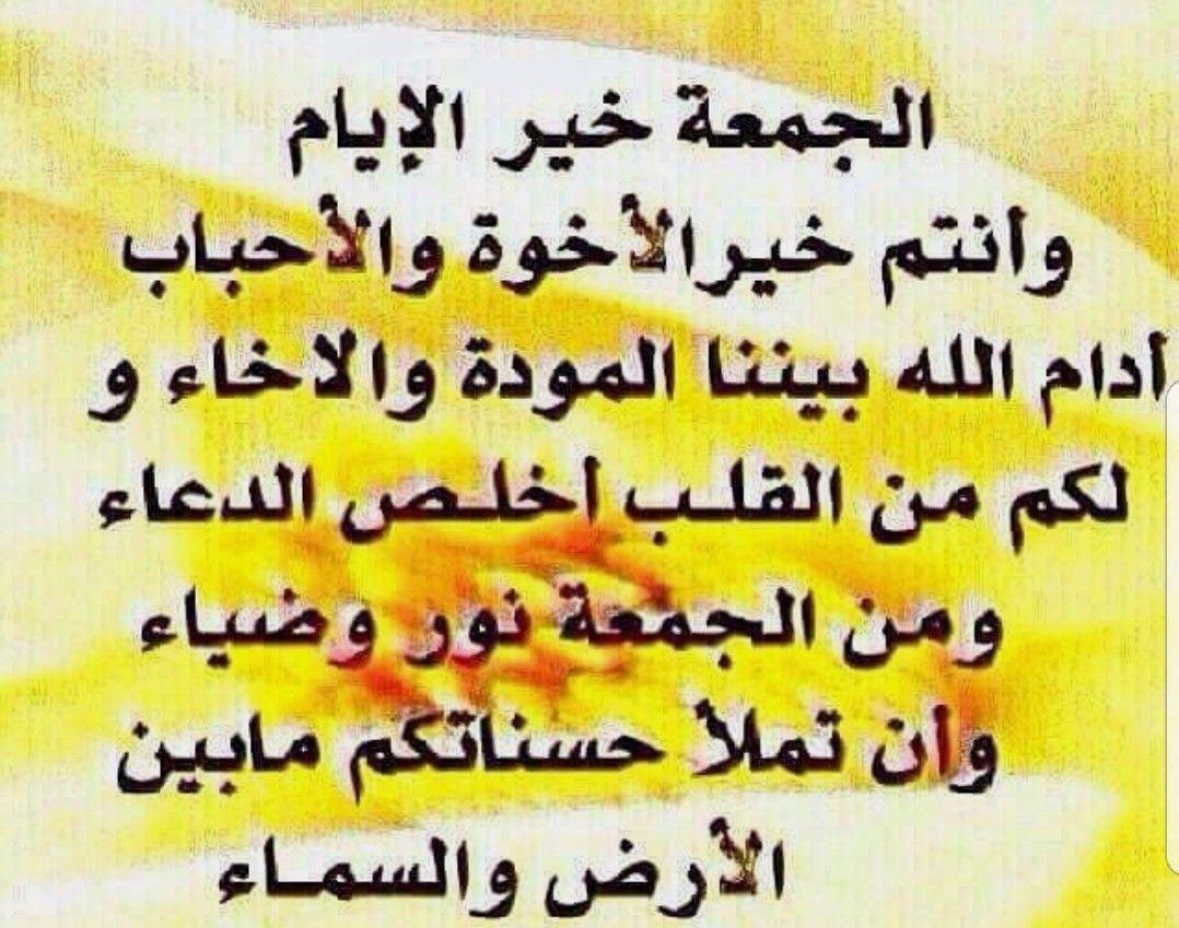 رزقكم الله حبه وملائكته وعباده الصالحين يارب يارب يارب يا فارج الهم يا كاشف الغم يا Arabic Calligraphy Calligraphy