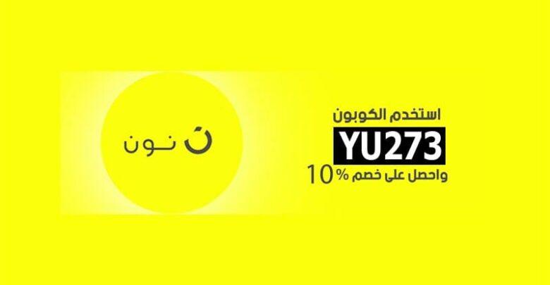 كود خصم نون السعوديه 2020 Yu273 أحدث كوبونات Noon مجلة اسعار اليوم Company Logo Tech Company Logos Movie Posters