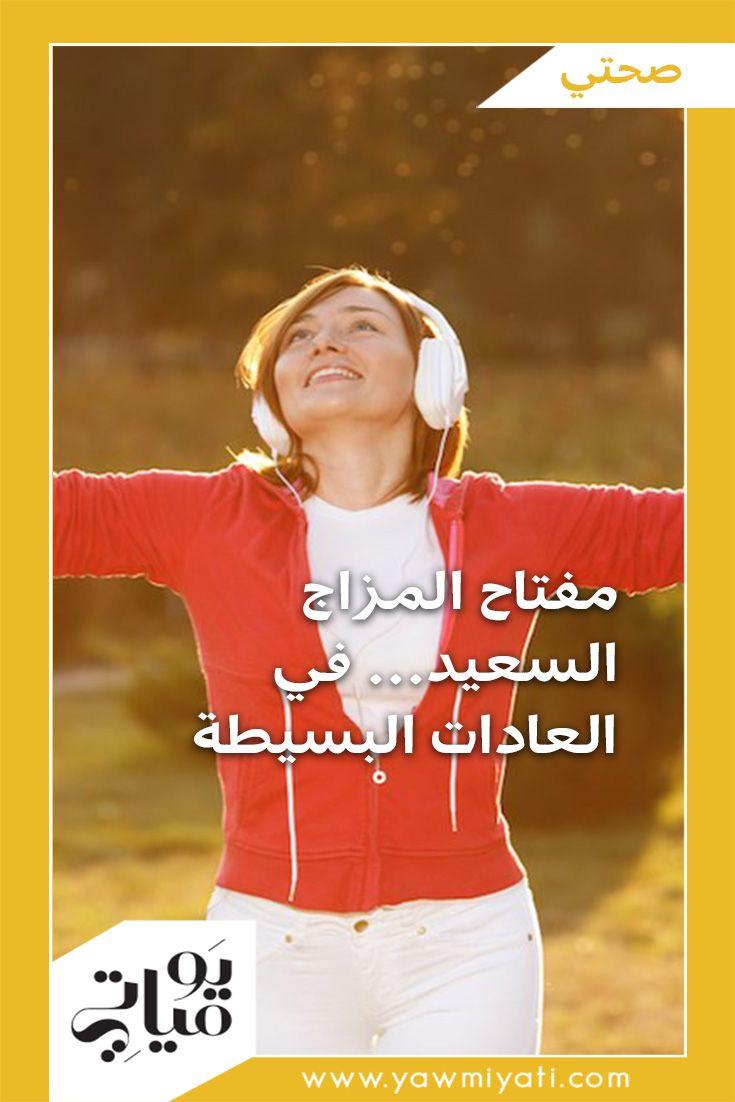 00f2efa92 مفتاح المزاج السعيد... في العادات البسيطة | Psychology | Psychology ...
