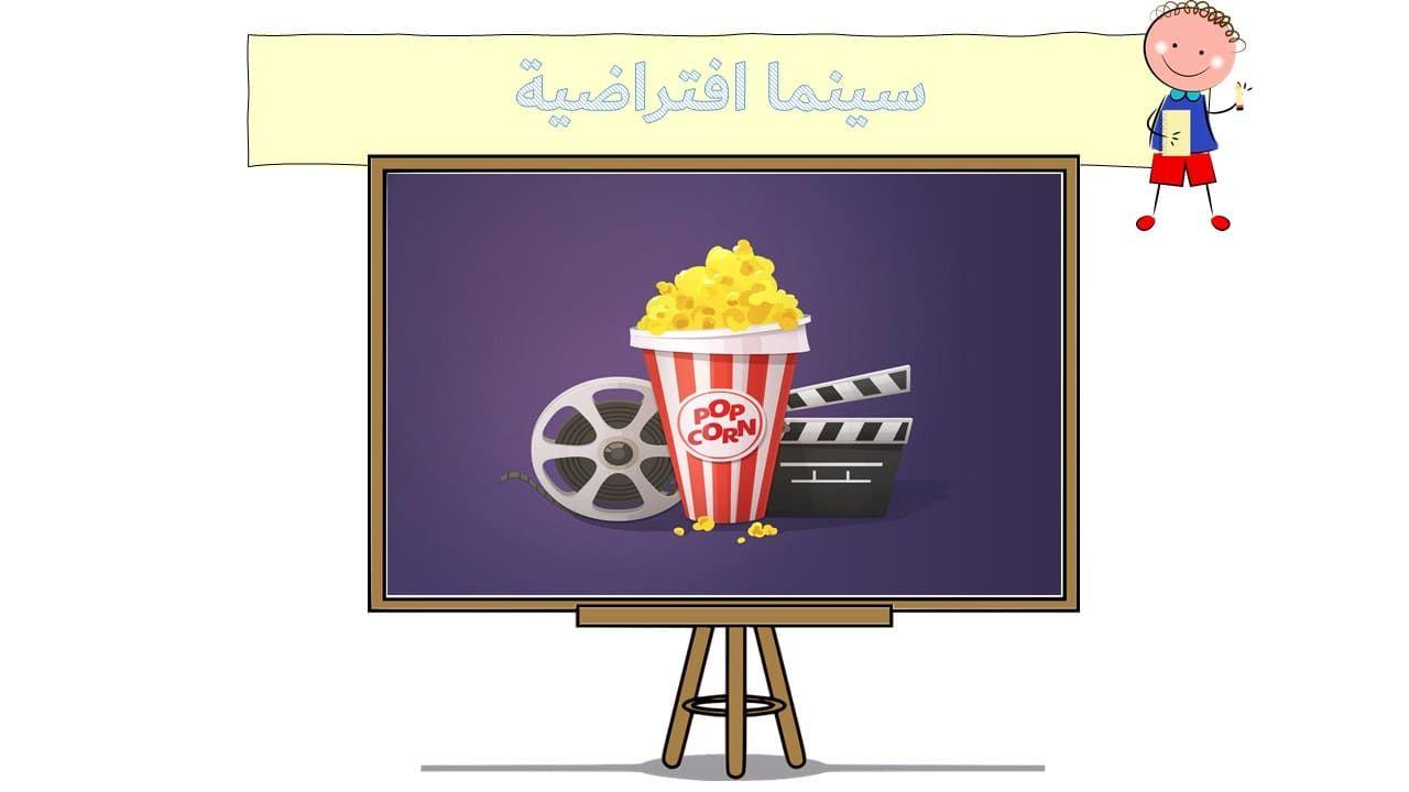 قالب سينما إفتراضية مفرغ يتناسب مع جميع العروض التقديمية Artwork Calm Artwork Art