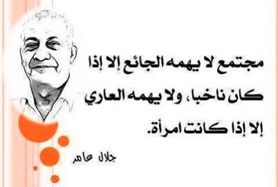 روائع الادب السياسي العرب الادب العربي جلال عامر اقوال Inspirational Words Beautiful Arabic Words Inspirational Quotes