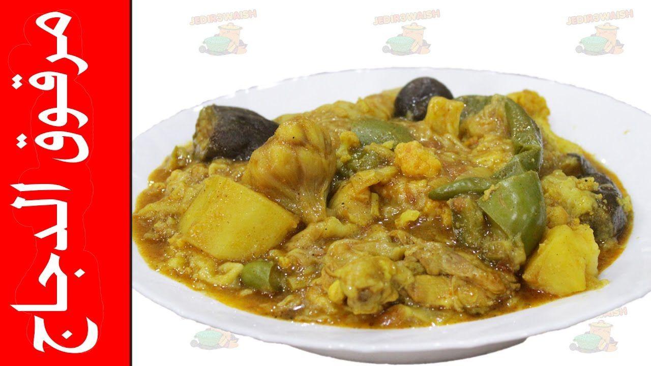 طريقة عمل مرقوق الدجاج Youtube Food Arabic Food Chicken