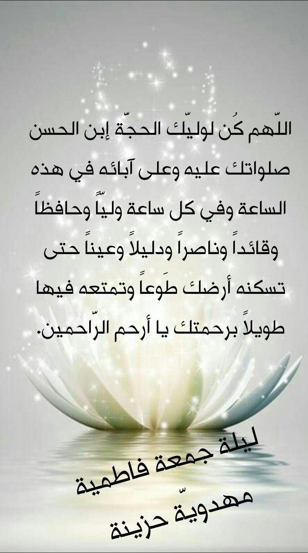 Pin By Latifa Elkheshen On دعاء الفرج للإمام المهدي عليه السلام Fruit Food Honeydew