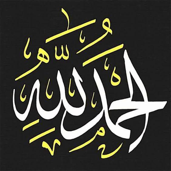 دعاء الحمد لله Islamic Art Calligraphy Islamic Calligraphy Islamic Caligraphy