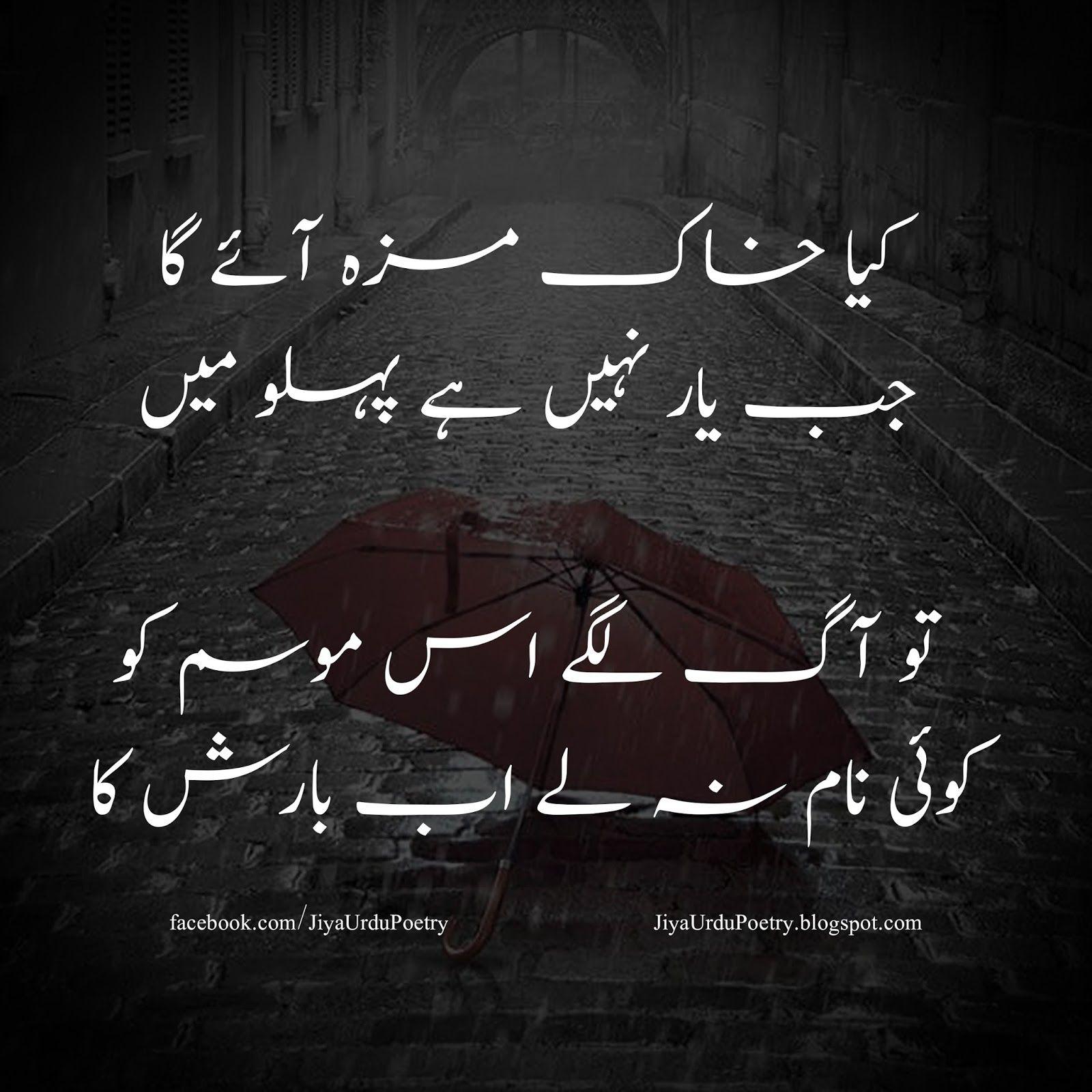 Pin On Urdu Poetry By Jawad Saqib