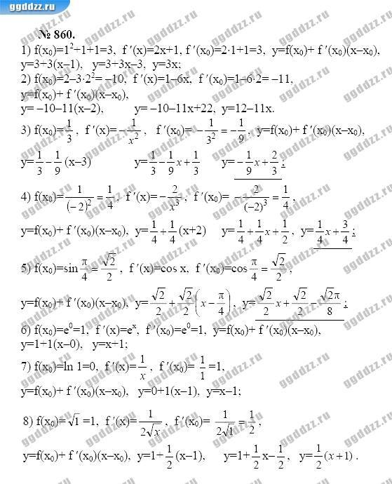 Гдз алгебра 10-11 алимов колягин