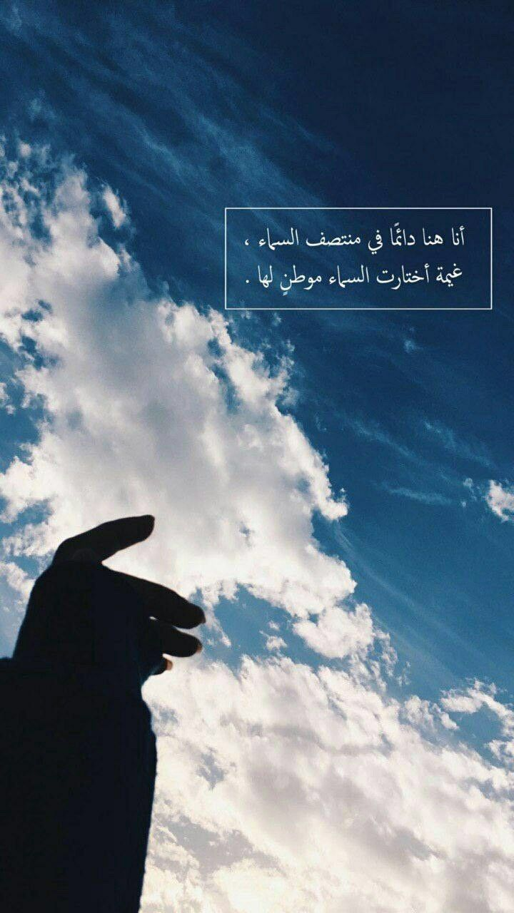 Pin By Razan On رمزيات Beautiful Quran Quotes Cover Photo Quotes Beautiful Arabic Words