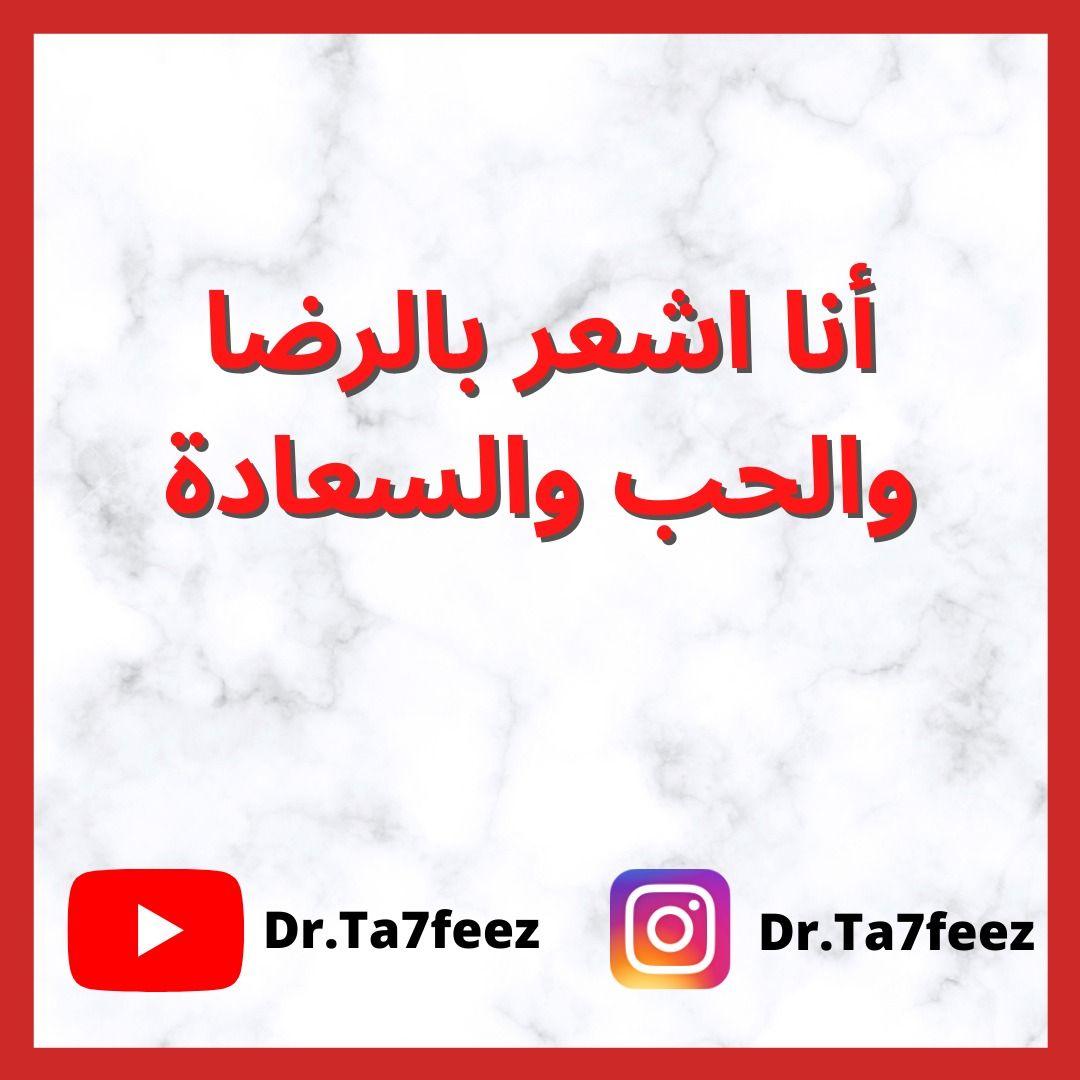 توكيدة اليوم Quotes Arabic Quotes Calm