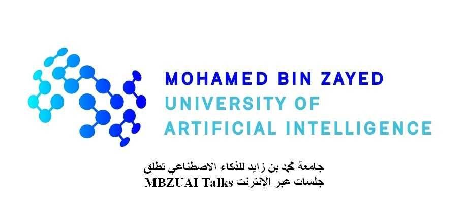 جامعة محمد بن زايد للذكاء الاصطناعي تطلق جلسات عبر الإنترنت Mbzuai Talks University School Artificial Intelligence
