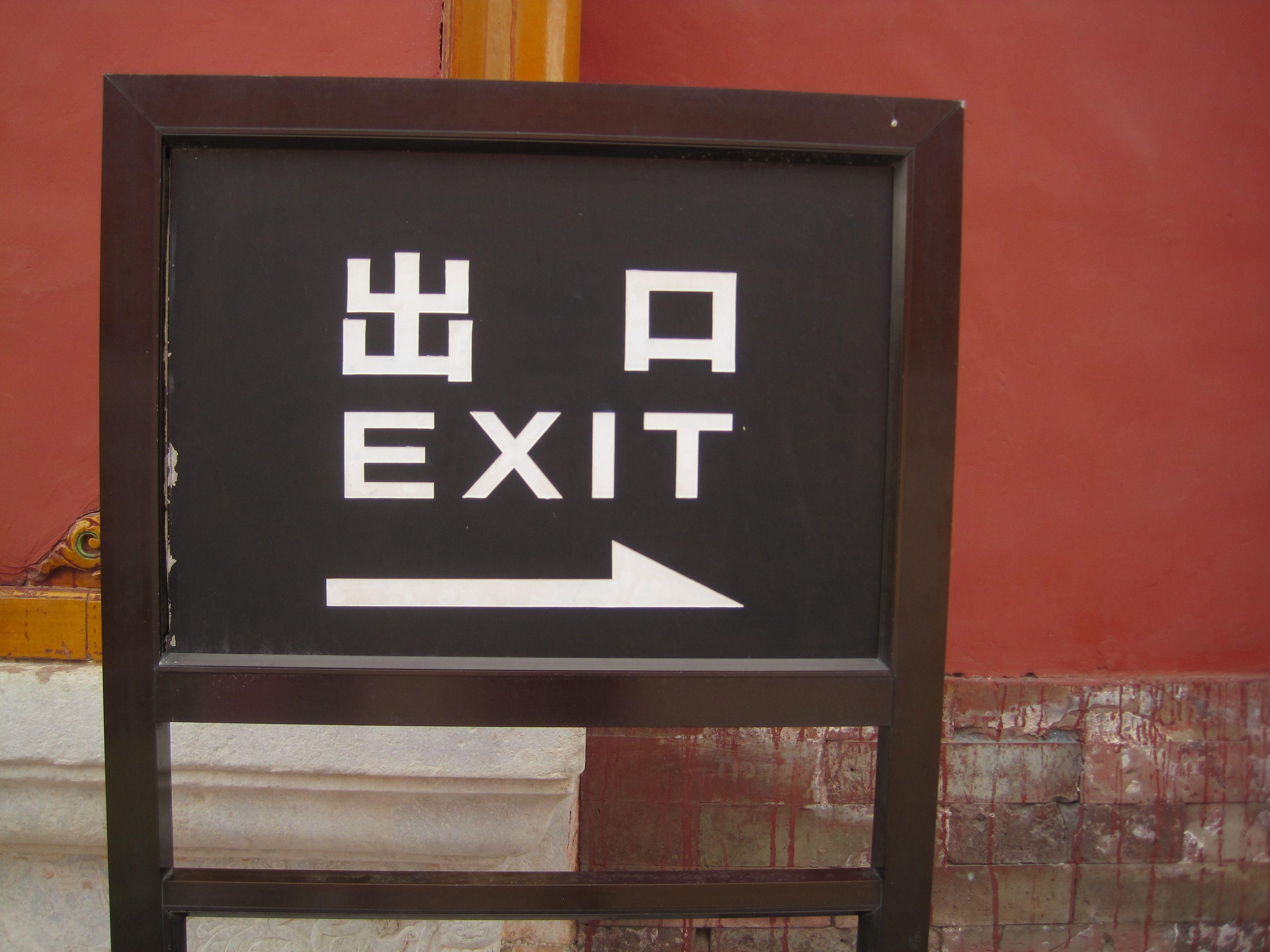 """010715 Näyttäisikö tämä siltä, että ensin on säikähtänyt ukkeli ja sitten on ovi. Eli """"hätäuloskäynti"""" kiinaksi."""