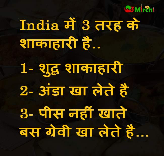 Funny Indian Vegetarian Picture