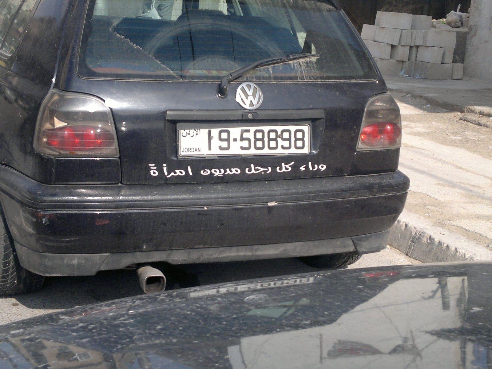 كلام مكتوب علي عربيات عبارات مشهورة مكتوبة علي العربيات والسيارات Car Suv Car Suv