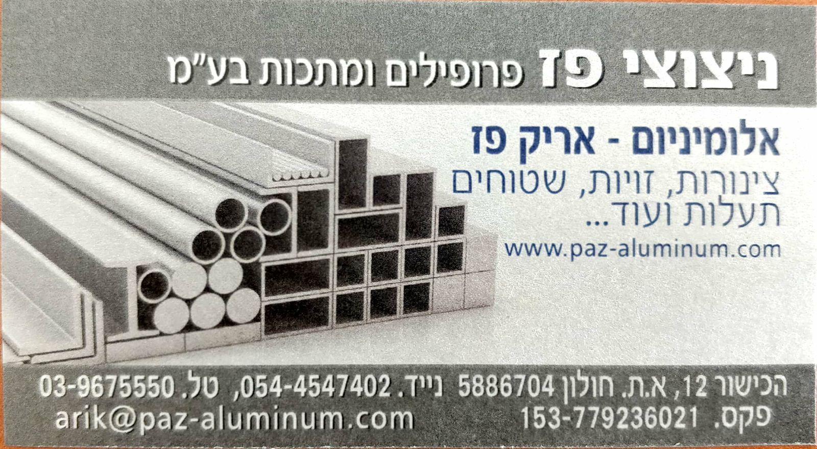 מכירת פרופילי אלומיניום זוויות שטוחים תעלות צינורות Aluminum