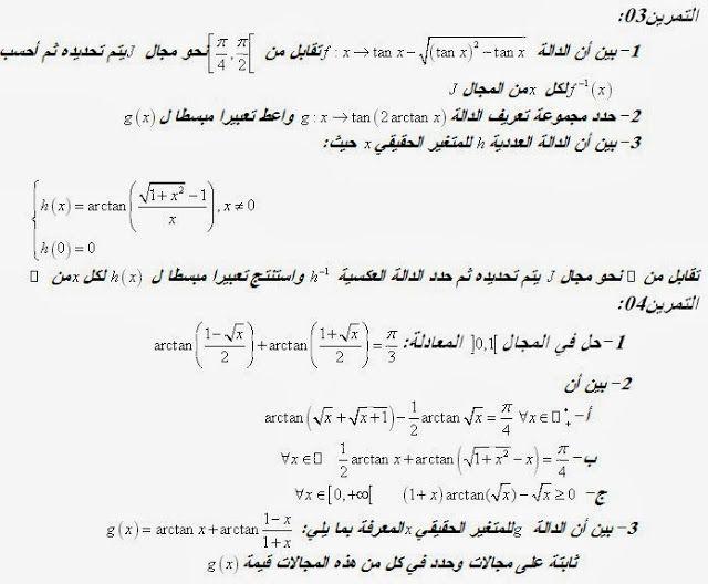 الرياضيات لكل المستويات دراسة شاملة لدالة قوس الظل Arctan Math Technology Math Equations