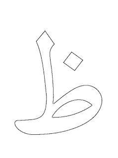Dini Yazi Boyama Kuran Harfleri Harf Harfler Boyama Sayfalari